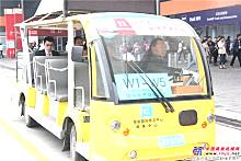 展会现场的】免费巴士