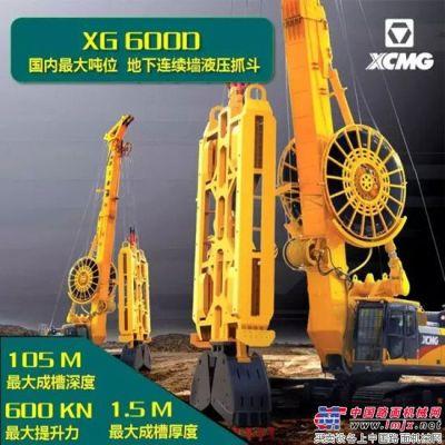 国内最大吨位连续墙液压抓斗----徐工XG600D