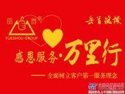"""岳首筑机首届""""感恩服务万里行""""系列活动揭开序幕"""