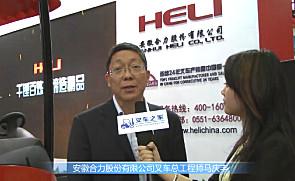 叉车之家专访合力叉车总工程师马庆丰