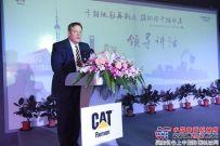助力循环经济,建设美丽中国,卡特彼勒再制造庆祝在华10周年