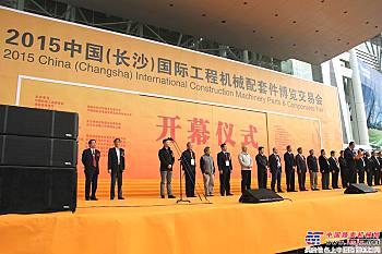 2015长沙配博会开幕式