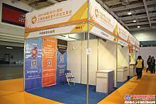 2015长沙配博会——中国路面机械网展区