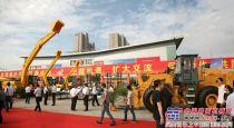 龙工参展第六届海峡两岸机械产业博览会