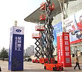 2015长沙配博会——星邦重工展区