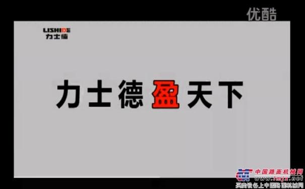 力士德SC5030产品宣传片