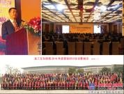 龙工叉车路面2016年营销研讨会胜利召开