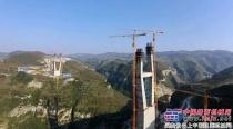 川建四台C7030塔机和四台SC200/200WPZ施工升降机 参与六广河特大桥建设