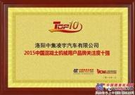 """中集凌宇获""""2015中国工程机械用户品牌关注度十强"""""""