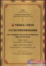 海伦哲成为TEREX中国大陆独家合作伙伴