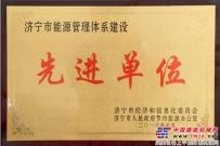 """山推荣获""""济宁市能源管理体系建设先进单位""""荣誉称号"""