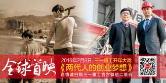 全球首映:《两代人的创业梦想》
