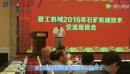 晋工机械举办2016年石矿机械技术交流座谈会