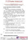海伦哲副总经理蔡雷先生成功入选中国工程机械行业标准化技术专家库