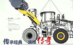 CLG856H装载机宣传视频