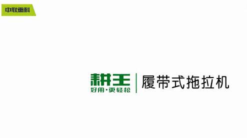 中联重科农机 耕王履带式拖拉机LZ702宣传片
