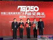 日立建机ZX70-5获年度TOP50(2016)市场表现金奖