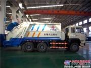 方圆 FYG系列垃圾压缩车投入批量生产