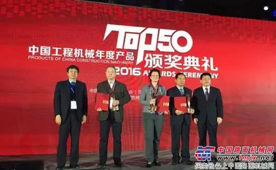 """维特根W 50 H荣获""""中国工程机械年度产品TOP50""""应用"""