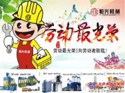 劳动最光荣!恒兴机械五一国际劳动节致辞!