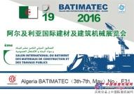 恒兴机械亮相第19届阿尔及利亚国际建材展