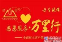 """泰安岳首""""感恩服务万里行""""活动 助力多项重点工程建设"""