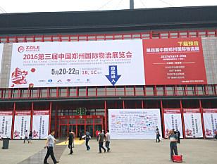 第三届中国郑州国际物流展览会现场