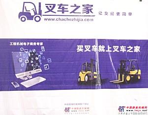 中国路面机械网旗下网站叉车之家