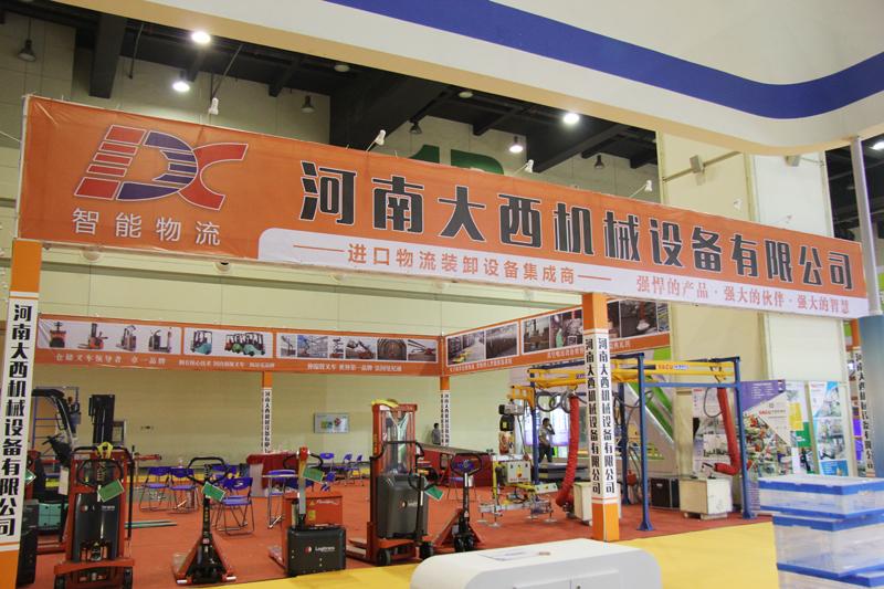 第三届郑州国际物流展——河南大西机械展台