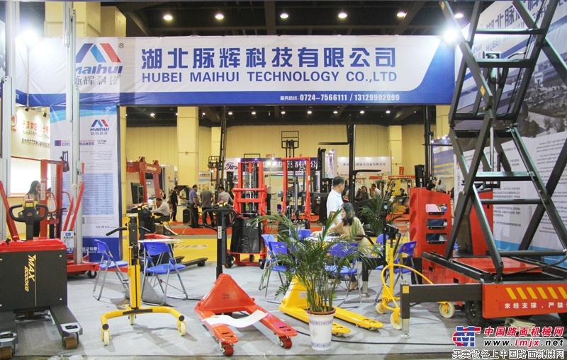 第三届郑州国际物流展——湖北脉辉展台