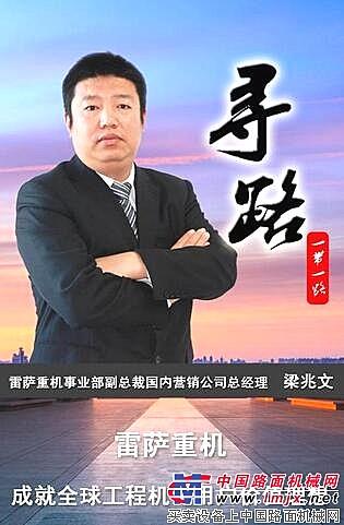 福田雷萨 成就全球工程机械用户价值理↓想