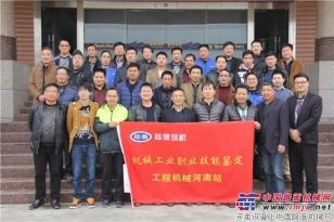 陆德机械沥青搅拌设备第二十一届职业技能培训顺利结业