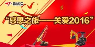 """玉柴重工——""""感恩之旅  关爱2016"""""""