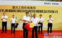 雷沃挖掘机助力贵州省生态移民项目建设