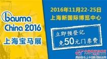 bauma China 2016涓婃捣瀹濋┈灞曪細瑙備紬棰勭櫥璁版寮忓惎鍔紒