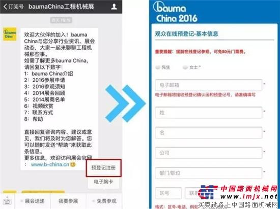 bauma China 2016上海宝马展:观众预登记正式启动!