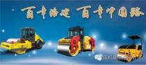 国机洛建3吨系列小型压路机推荐