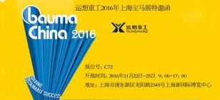运想重工携三大系列自行式高空作业平台全新备战2016年上海宝马展