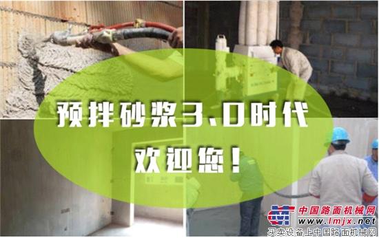 中联重科干混砂浆设备112米超高层全自动喷涂!