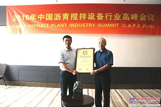 中国工程机械工业协会筑路机械分会会长孙军杰向张立光总经理颁发轮值主席牌匾