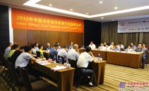 2016中国沥青搅拌设备高峰论坛焦点图