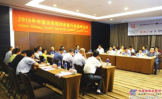 2016年中国沥青搅拌设备行业高峰论坛会议现场