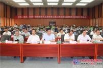 安徽省农机工业协会召开二届二次会员大会