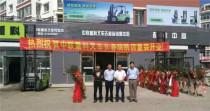 中联重科叉车吉林省总代理重装开业