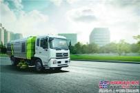 中联重科推出新一代湿式扫路车 超强连续作业能力领跑行业