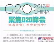 【聚焦G20峰会】谁来开会?开会讨论啥?