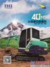 石川岛40NS(GB3),定义小挖经典