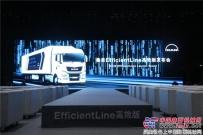 德国曼恩MAN EfficientLine高效版牵引车发布上市