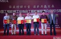 第四届中国设备租赁业颁奖盛典10月20日在济南启幕