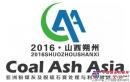 恒兴机械亮相第四届亚洲粉煤灰脱硫石膏国际大会引围观